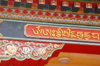 detail temple lerab ling